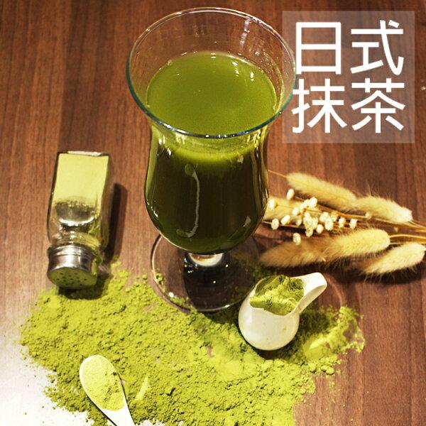 【MTT】純正日式抹茶粉600g(原味)天然健康 茶粉 烘焙