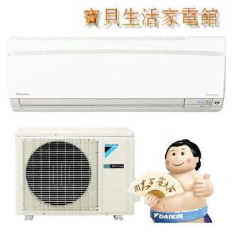DAIKIN大金 標準型/冷暖 FTX30GVLT / RX30GVLT (送基本按裝加舊機回收 )