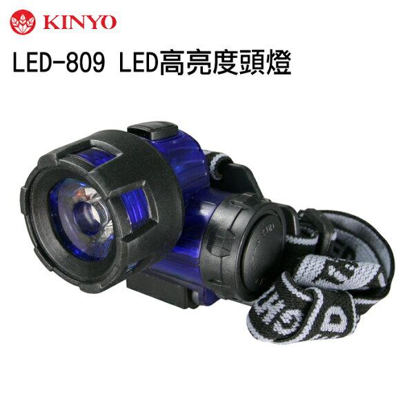KINYO 耐嘉 LED-809 LED高亮度頭燈 照明燈 180度角度調整 LED手電筒 LED照明燈 露營燈 探險 野燈 緊急照明 登山 夜遊 工作燈 停電