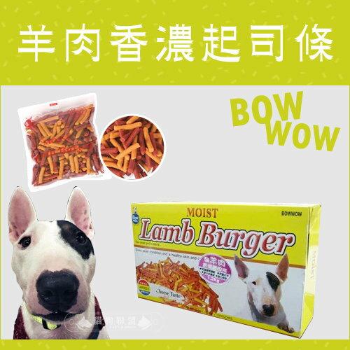 +貓狗樂園+ 韓國BOWWOW鮑爾【羊肉香濃起司條。100g】33元