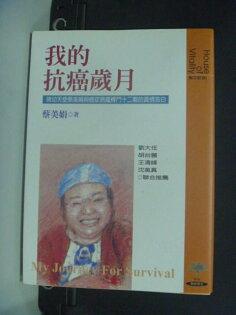 【書寶二手書T9/勵志_GEH】我的抗癌歲月_蔡美娟