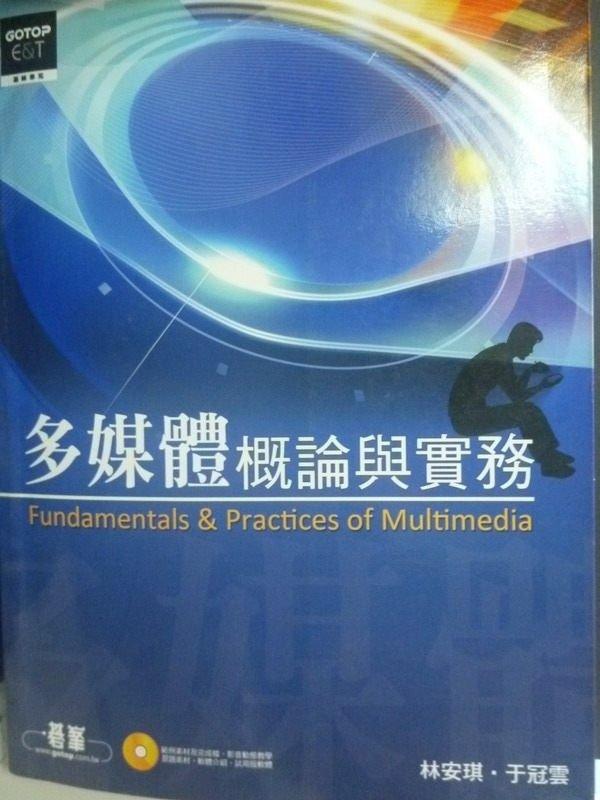 ~書寶 書T9/電腦_QXY~多媒體概論與實務_林安琪、于冠雲
