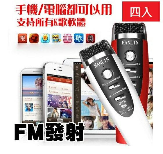 四入大划算!HANLIN-D8FM 正版-手機無線K歌麥克風(FM發射器)錄音 KTV歡唱無限