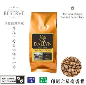 【DALLYN 】印尼之星 蘇拉維西 Kopi Musang Luwak (250g/包)  | 經典典藏咖啡豆 0