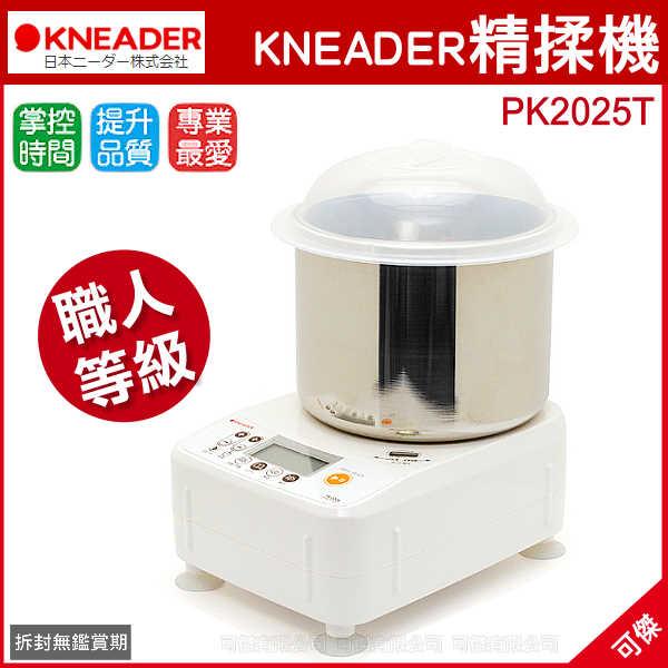 可傑數位 日本KNEADER 精揉機 PK2025T 揉麵機 製作麵包好幫手 體積輕巧 易清洗 公司貨