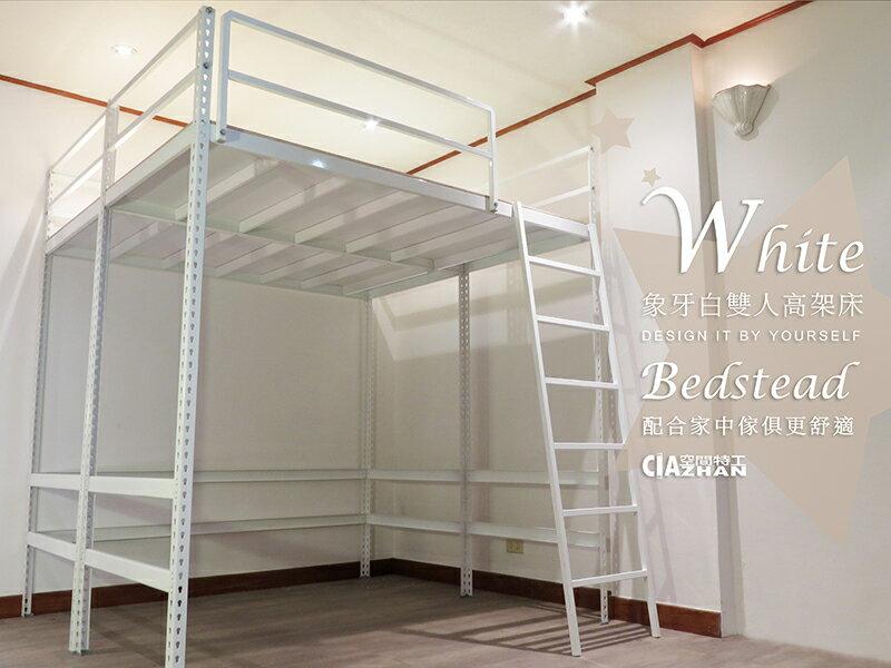 ♞空間特工♞《簡約舒適加高床架》免螺絲角鋼 單人/雙人床 含樓梯 自由活用大空間! - 限時優惠好康折扣