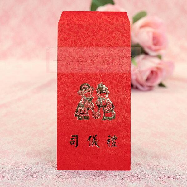 一定要幸福哦~~司儀禮紅包袋 、結婚用品,婚俗用品, 紅包禮
