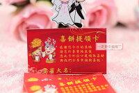 婚禮小物推薦到一定要幸福哦~~喜餅提領卡(一組10張中式娃娃),婚禮領餅卡,喜餅提領卷