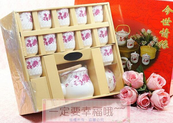 一定要幸福哦~~今世情緣茶具組(中式)、結婚用品、吃新娘茶、訂婚奉茶