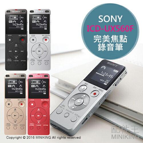 【配件王】4色現貨 SONY ICD-UX560F 完美焦點錄音筆 4GB 送 原廠袋 中文平輸 勝 TX650