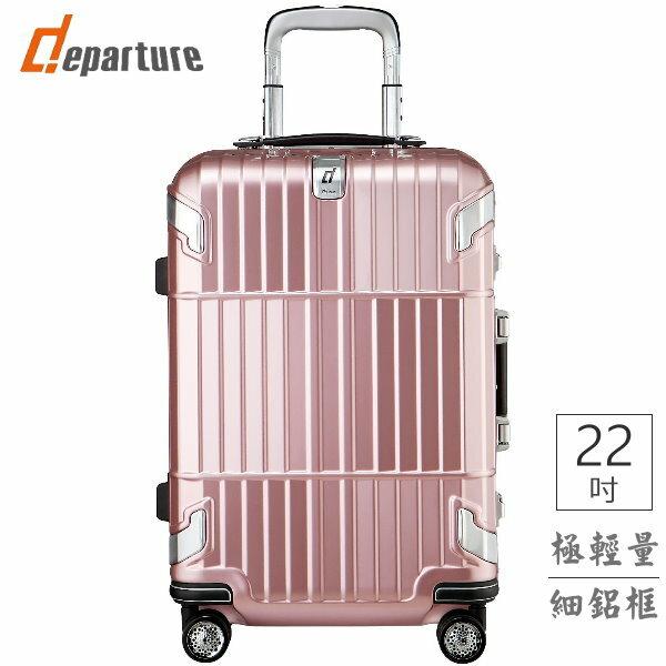 「輕量細鋁框」22吋登機箱 100%拜耳PC ×玫瑰金:: departure 旅行趣 ∕ HD505 - 限時優惠好康折扣