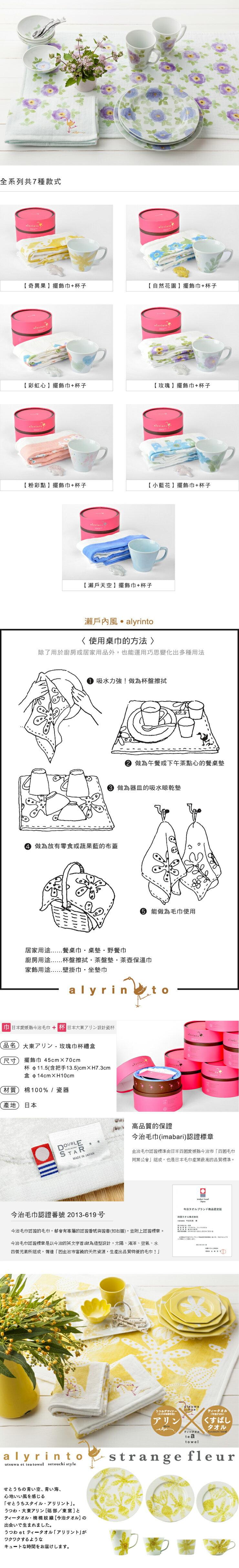日本今治毛巾(imabari towel) - 大東アリン - (精緻禮盒)玫瑰擺飾巾+杯子 / 餐桌巾 / 茶盤墊 / 野餐巾 / 杯碗擦拭巾 / 毛巾 / 擦手巾 / 保溫巾 / 壁掛巾《日本設計製造》《全館免運費》,純棉100%,觸感細緻質地柔軟,吸水性強,日本設計製造,天然水洗滌工法,不使用螢光染料,不添加染劑