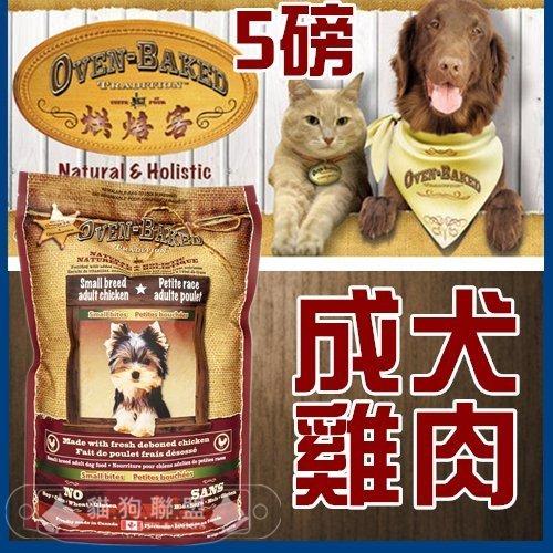+貓狗樂園+ 加拿大Oven-Baked烘焙客【成犬。雞肉。大顆粒配方。5磅】840元 0