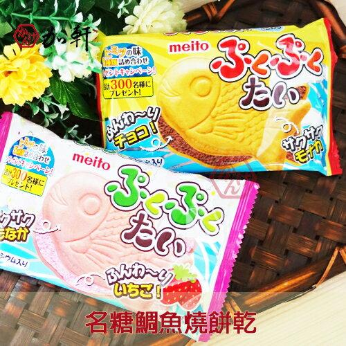 《加軒》日本名糖鯛魚燒餅乾