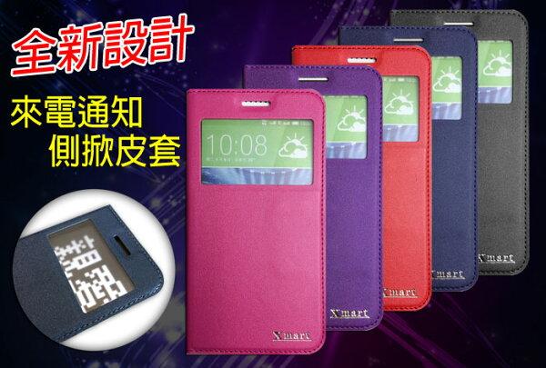 5.5吋 E9 dual sim 跑馬燈 來電顯示皮套 HTC ONE E9 視窗 側掀手機皮套/手機殼/保護殼/手機套/保護套/可站立/軟殼/TIS購物館