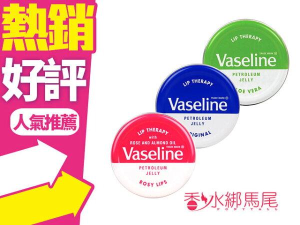 ◐香水綁馬尾◐ VASELINE 凡士林 護唇膏 圓罐 玫瑰/原味/蘆薈 20G