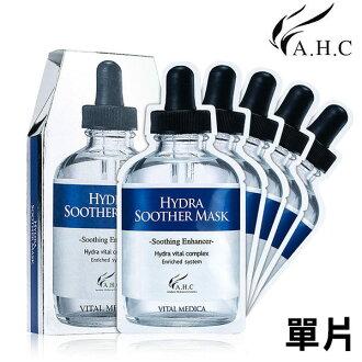 韓國AHC B5面膜玻尿酸精華液透明質酸補水保濕嫩白 單片【AN SHOP】