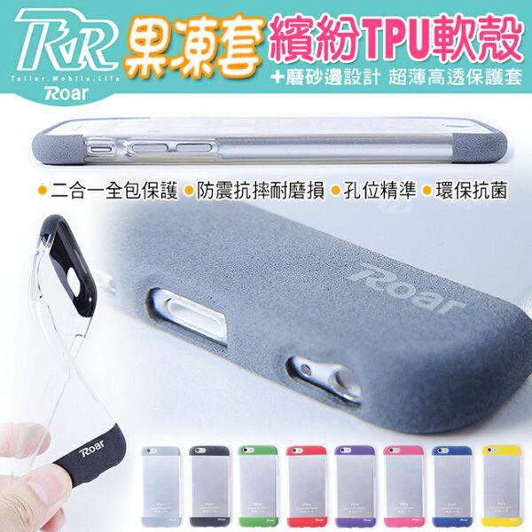 三星Galaxy S7 Edge 手機套 韓國Roar 超薄繽紛TPU果凍殼 三星S7Edge G9350 電鍍磨砂矽膠軟殼保護殼【預購】