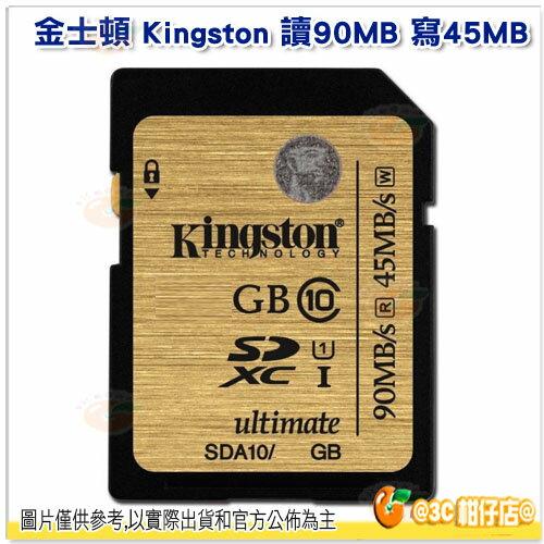 郵寄免運 Kingston 金士頓 SDHC SDXC U1 終身保固 讀90mb 寫45mb 90m 45m 終身保固  SDA10 16G 32G 64G 128G 256G 512G 16GB 32GB 64GB 128GB 256GB 512GB