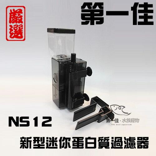 [第一佳水族寵物]台灣迷你蛋白除沫器蛋白質過濾器針葉馬達小型內置MACRO現代 NS12和日本五味AQUTE可參考嚴選