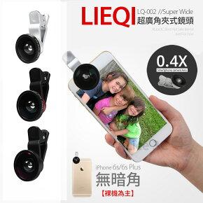 LIEQI 通用型 夾子鏡頭 0.4X 廣角 LQ-002 超廣角