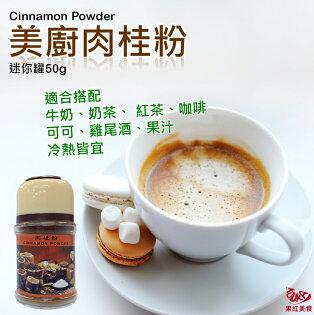 [現貨] 美廚肉桂粉 50g 迷你罐 玉桂粉