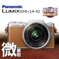 Panasonic 國際牌商品推薦Panasonic松下 GF8(X)+14-42mmX 電子鏡 (咖啡色) ██ 9/30前註冊送原電 ██ 公司貨