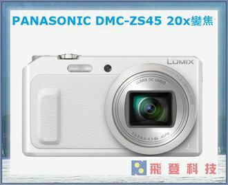 【20x變焦旅遊機】 加送16G記憶卡 國際牌Panasonic ZS45 ZS-45 20倍變焦 含稅開發票公司貨
