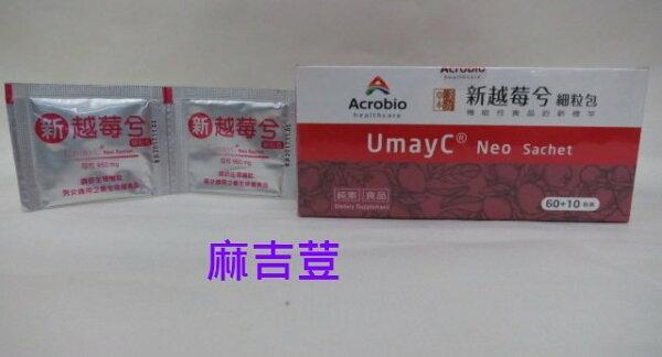 昇橋 UmayC 新越莓兮(越苺兮)細粒包 60+10包裝 蔓越莓