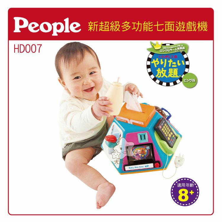 【大成婦嬰】日本People☆新超級多功能七面遊戲機 HD007 (8個月以上) 2