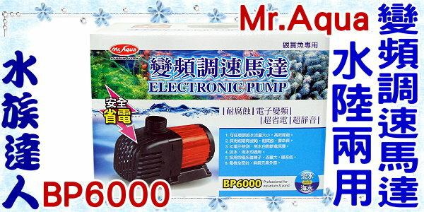 【水族達人】水族先生Mr.Aqua《變頻調速馬達.BP6000》變頻 沉水馬達 水陸二用 水陸兩用