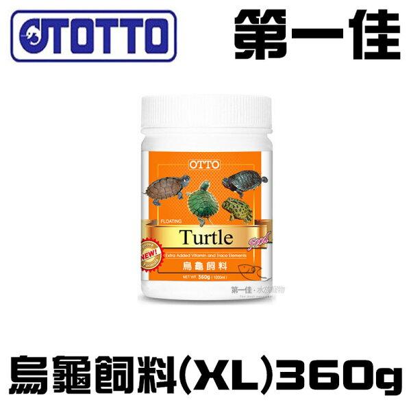 [第一佳 水族寵物] 台灣OTTO奧圖 烏龜飼料 (XL)360g/1000ml 爬蟲 陸龜 水龜 巴西龜 各種烏龜適用