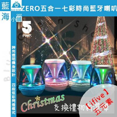 【五元素★ifive】ZERO五合一七彩時尚藍牙喇叭