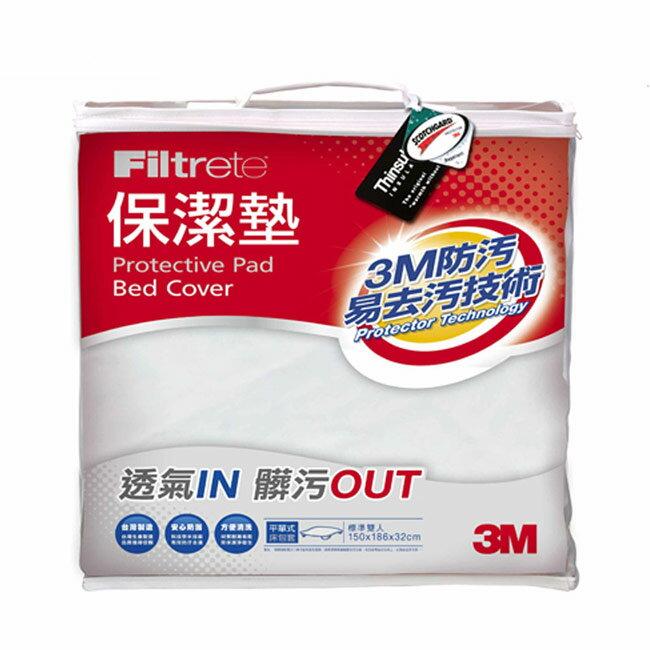 3M 保潔墊包套-平單式(雙人5x6.2尺) 2
