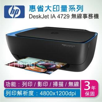 HP DeskJet IA 4729 惠省大印量無線噴墨複合機