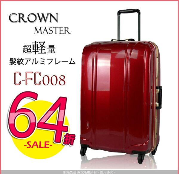 《熊熊先生》限時下殺64折 Crown Master 皇冠 29吋 輕量時尚鋁框 C-FC008 行李箱/旅行箱 海關鎖 日本輪 +送好禮