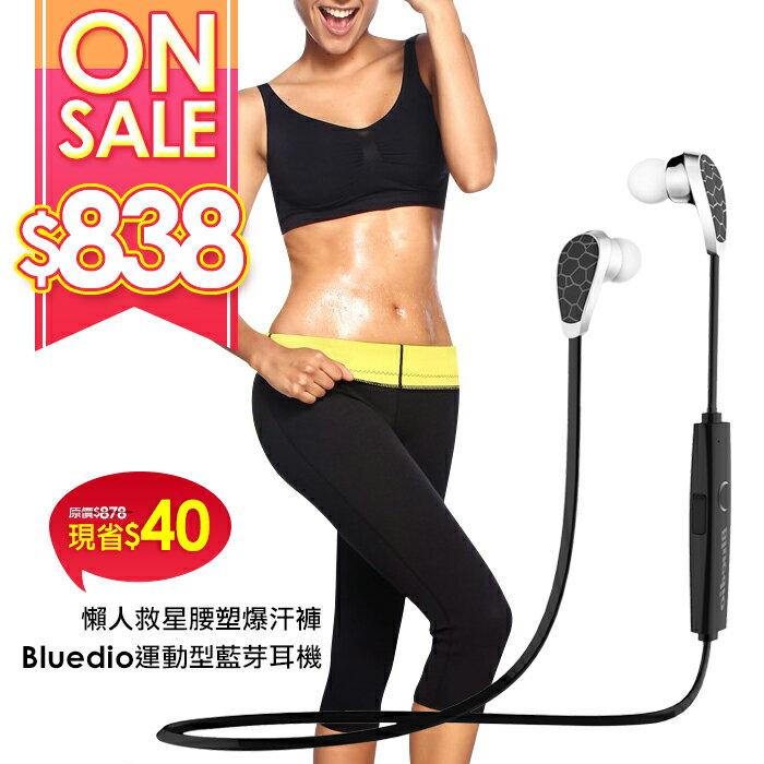 ^(天生一對^) Bluedio 型藍芽耳機  爆汗褲 ~  好康折扣