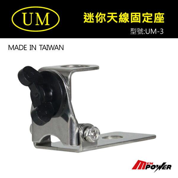 【禾笙科技】UM UM3 迷你型 天線固定座 角度可調整 快速安裝 拆卸方便 UM 3