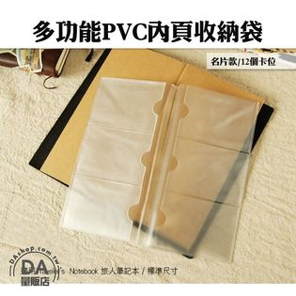 《DA量販店》名片收納夾 適用於 Traveler's Notebook 旅人筆記本 標準尺寸(84-0011)