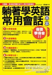 躺著學英語常用會話 (附1MP3+電子書)