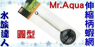 【水族達人】水族先生Mr.Aqua《伸縮柄蝦網˙圓型》撈魚網