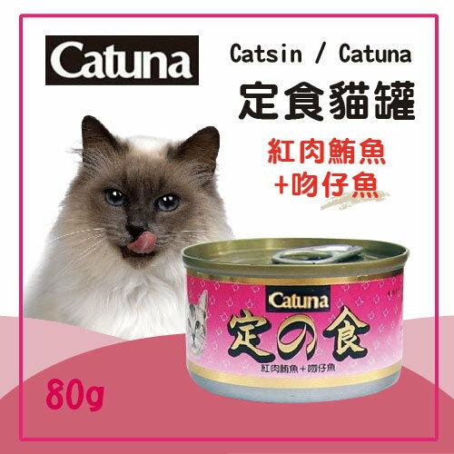 【力奇】Catsin / Catuna 定食貓罐-紅肉鮪魚+吻仔魚-80g-16元 /罐>可超取(C202E04)
