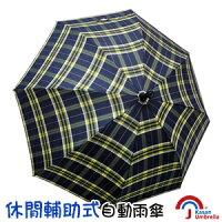 下雨天推薦雨靴/雨傘/雨衣推薦[皮爾卡登] 休閒輔助式自動雨傘-玳瑁綠