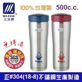 台灣製  三光 小蟻布比  F-500ES   瓶身無烤漆款  新妙用真空休閒杯   500c.c    不鏽鋼 保溫杯 保溫瓶 /個