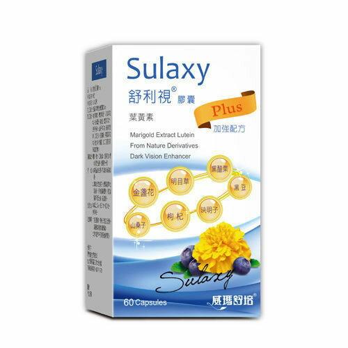 【威瑪舒培】 舒利視膠囊(葉黃素)Plus加強配方 60顆/盒*10+5 - 限時優惠好康折扣