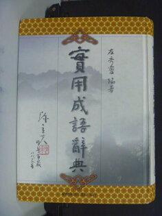 【書寶二手書T6/字典_MHO】好用成語辭典_左秀靈