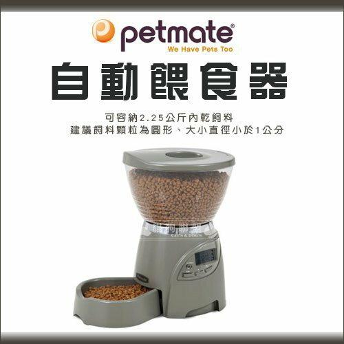 +貓狗樂園+ 美國Petmate【第三代全自動定時餵食器。小。可容2.25kg】2699元