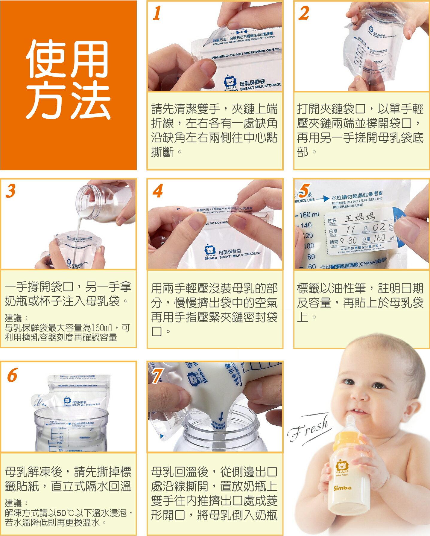 『121婦嬰用品館』辛巴立體母乳保鮮袋160ml(25入) 6