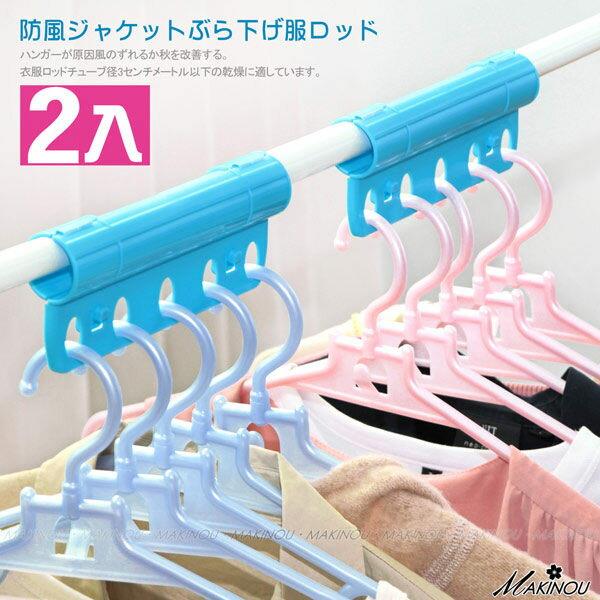日本MAKINOU 衣架|快洗衣桿防風掛套-2入-台灣製| 日本牧野 掛勾 掛鉤 MAKINO