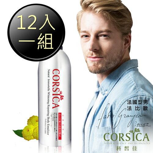 CORSICA 科皙佳永久花嫩白修復身體乳-加強滋潤型 500ml 12入1組 批發價特惠